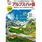 アルプス・八ヶ岳 絶景トレッキングBOOK 2021 (トレッキングサポートBOOKシリーズ)