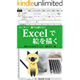 Excelで絵を描く 初めての「猫」 初めてのExcelアート