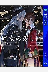 魔女の愛し仔 (星海社 e-FICTIONS) Kindle版