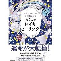 【Amazon.co.jp 限定】生きづらい人生を幸転させる まさよのレイキヒーリング(特典:レイキ入り・白蛇様の金運護…