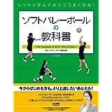 しっかり学んで絶対にうまくなる!ソフトバレーボールの教科書: 今からはじめる方も、より上達したいあなたも!