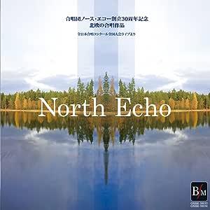 合唱団ノース・エコー 北欧の合唱作品
