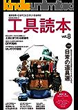 工具読本vol.8 工具読本 Vol.8 (サクラBooks)
