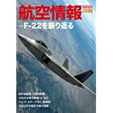 航空情報2021年9月号