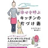 幸せを呼ぶキッチンの片づけ術 (standards books)