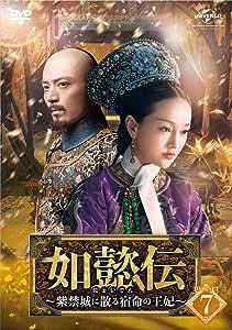 如懿伝[にょいでん]~紫禁城に散る宿命の王妃~ DVD-SET7