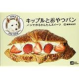 キップルとおやつパン パンで作るかんたんスイーツ (MOE BOOKS)