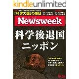 ニューズウィーク日本版 10/20号 特集 科学後退国ニッポン