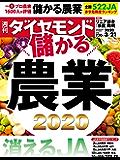 週刊ダイヤモンド 2020年3/21号 [雑誌]