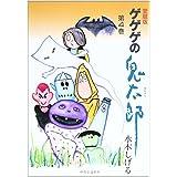 ゲゲゲの鬼太郎 (第4巻) 中公愛蔵版 (CHUKO★COMICS)