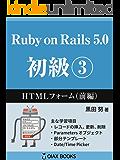 Ruby on Rails 5.0 初級③: HTMLフォーム(前編) (OIAX BOOKS)