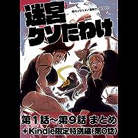 迷宮クソたわけ 第1話~第9話まとめ+Kindle限定特別編 せいほうけいコミックス