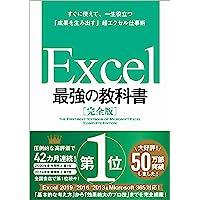 【Amazon.co.jp 限定】 Excel 最強の教科書[完全版]――すぐに使えて、一生役立つ「成果を生み出す」超エ…