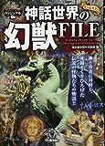 ヴィジュアル版 神話世界の幻獣FILE