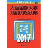 大阪国際大学・大阪国際大学短期大学部 (2017年版大学入試シリーズ)