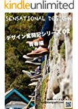 デザイン奮闘記シリーズ02: 青春編 (短編集)