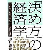 「決め方」の経済学
