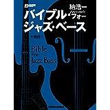 納浩一presents バイブル・フォー・ジャズ・ベース (リットーミュージック・ムック)