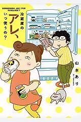 冷蔵庫のアレ、いつ使うの? (一般書籍) Kindle版