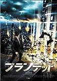 ブランデッド [DVD]