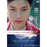第三夫人と髪飾り [DVD]