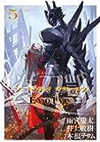 ソードガイ ヱヴォルヴ (5) (ヒーローズコミックス)