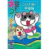猫組長と西原理恵子のネコノミクス宣言 コロナ後の幸福論 (SPA!BOOKS)