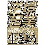 """逆境起業~非エリートたちの""""反撃""""大作戦"""