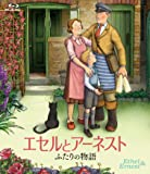 エセルとアーネスト ふたりの物語 [Blu-ray]