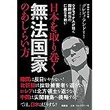 日本を取り巻く無法国家のあしらい方――ウクライナ人が説く国際政治の仁義なき戦い