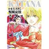 KATANA (18) 傾城虎徹 (あすかコミックスDX)
