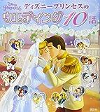 ディズニープリンセスのウエディング 10話 (ディズニー物語絵本)
