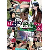 10代限定! 裏原宿で見つけたストリート現役JD素人ナンパ [DVD]