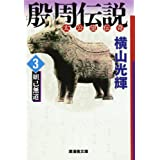 殷周伝説 3 (潮漫画文庫)
