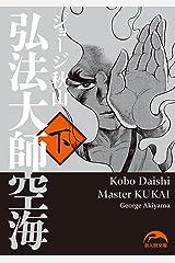弘法大師空海(下) (中経☆コミックス) Kindle版