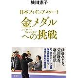日本フィギュアスケート 金メダルへの挑戦