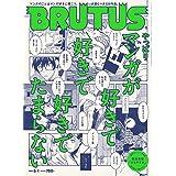 BRUTUS(ブルータス) 2021年 5月1日号 No.937[やっぱりマンガが好きで好きで好きでたまらない]