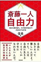斎藤一人 自由力 自分を解き放ち、そのままの自分で大成功する方法(信長出版) 単行本(ソフトカバー)