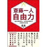 斎藤一人 自由力 自分を解き放ち、そのままの自分で大成功する方法(信長出版)