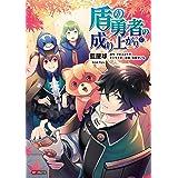 盾の勇者の成り上がり (17) (MFコミックス フラッパーシリーズ)