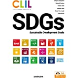 CLIL 英語で考えるSDGs―持続可能な開発目標 CLIL SDGs―Sustainable Development Goals