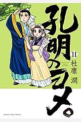 孔明のヨメ。 11巻 (まんがタイムコミックス) Kindle版