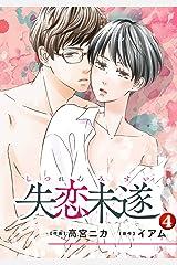 失恋未遂 : 4 (ジュールコミックス) Kindle版