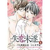 失恋未遂 : 4 (ジュールコミックス)