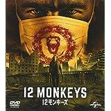 12モンキーズ バリューパック [DVD]