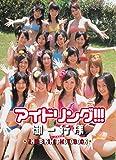 アイドリング!!! 2nd水着写真集 『アイドリング!!! 御一行様』(DVD付き)
