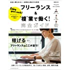 """フリーランス&""""複""""業で働く!完全ガイド (日本経済新聞出版)"""