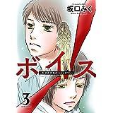 ボイス~児童養護施設の子どもたち~ : 3 (ジュールコミックス)