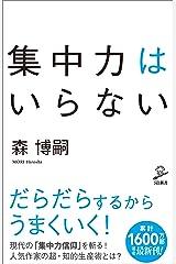 集中力はいらない (SB新書) Kindle版