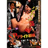 【ベストヒッツ】悲嘆の肉弾女警護官2 パイパン鼻麗SPプライド崩壊 シネマジック [DVD]